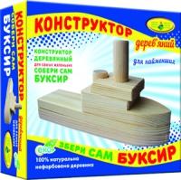 """Конструктор деревянный """"Собери сам БУКСИР"""""""