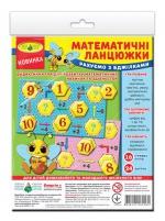 "Игра ""Математические цепочки"", ПАКЕТ"