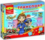 """Игра """"Транспорт. Разрезные картинки"""" + подарок (в коробке)"""