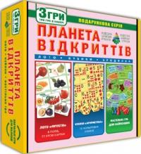 """Сборник игр 3 в 1 """"Планета открытий"""""""