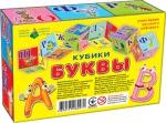 Кубики 6 шт. БУКВЫ (русские)