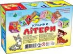 Кубики 6 шт. БУКВЫ (украинские)