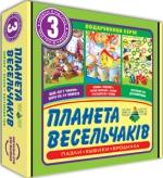"""Сборник игр 3 в 1 """"Планета весельчаков"""""""