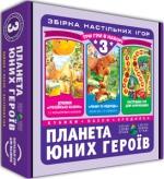 """Сборник игр 3 в 1 """"Планета юных героев"""""""