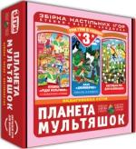 """Сборник игр 3 в 1 """"Планета мультяшек"""""""