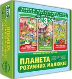"""Сборник игр 3 в 1 """"Планета умных малышей"""""""