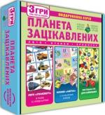 """Сборник игр 3 в 1 """"Планета заинтересованных"""""""
