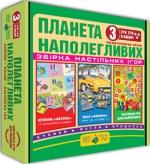 """Сборник игр 3 в 1 """"Планета настойчивых"""""""